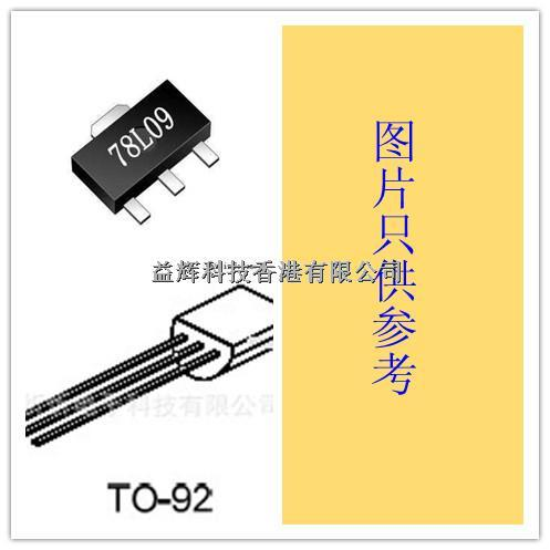 供应78L09-78L09尽在买卖IC网