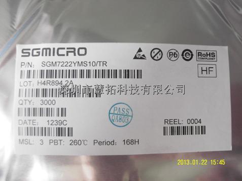 绝对原厂原包SGM7222YMS10/TR-SGM7222YMS10/TR尽在买卖IC网