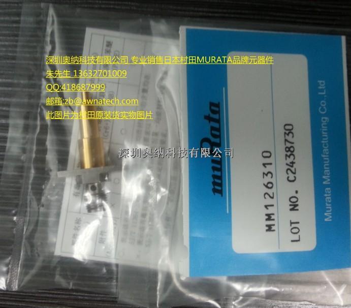 代理销售村田射频头MM126310-MM126310尽在买卖IC网