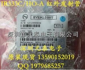 红外线发射管 IR333C/HO-A 5MM 台湾亿光 原装现货 量大价优-红外线发射管 IR333C/HO-A 5MM 台湾亿光 原装现货 量大价优尽在买卖IC网
