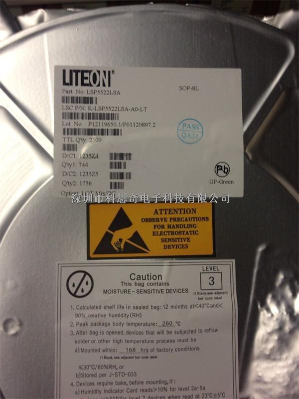 原装原厂假一赔十-LSP5522LSA尽在买卖IC网