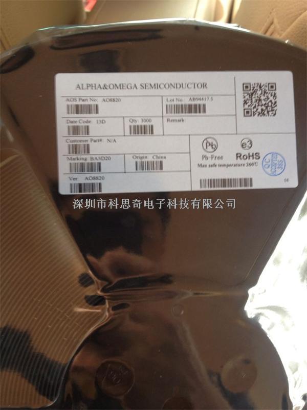 代理进口原装AOS-AO8820尽在买卖IC网