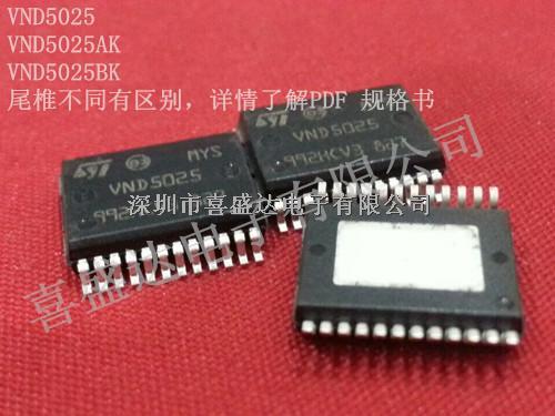 汽车芯片 绝对库存现货原装正品 VND5025 VND5015AK/BK SSOP24 可提供PDF规格书-VND5025尽在买卖IC网
