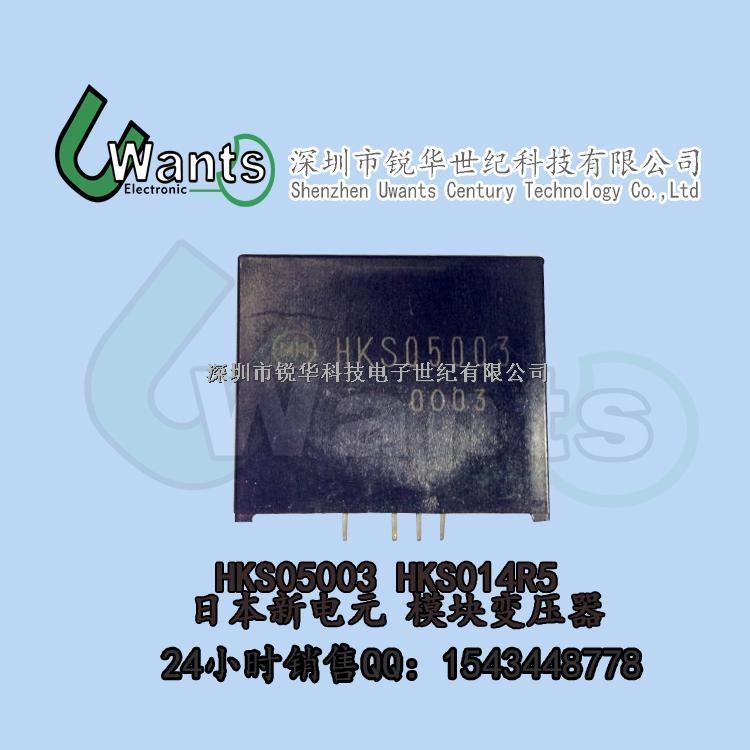 HKS05003 HKS014R5 日本新电元进口变压器模块 产品热销中 一级代理销售机构-HKS05003尽在买卖IC网