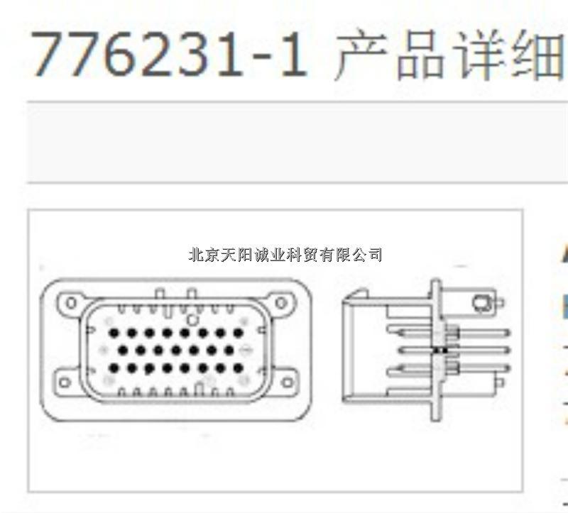 TE插头  776231-1  原装正品 库存热卖-776231-1尽在买卖IC网