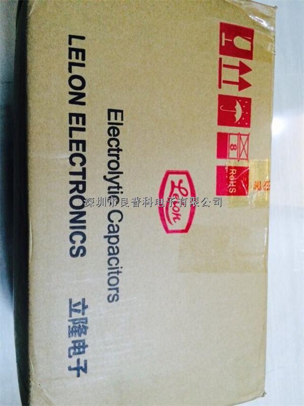 供应(LELON)电解电容RXW222M1HBK 立隆(LELON)全系列产品-RXW222M1HBK-1836尽在买卖IC网