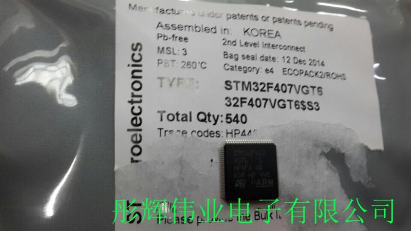 长期供应stm32f207vet6