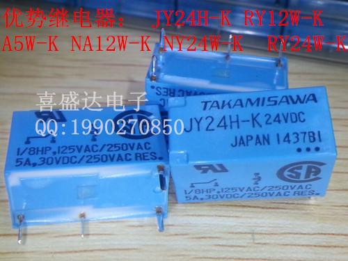 富士通 /高见泽 找喜盛达电子,JY12H-K JY24H-K JY5H-K A5W-K 优势所在,百分百进口原装正品现货-JY24H-K尽在买卖IC网
