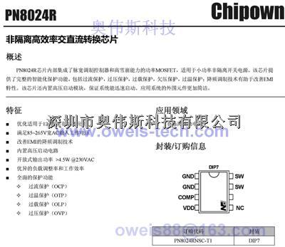 pn8126f 芯朋微电源芯片代理