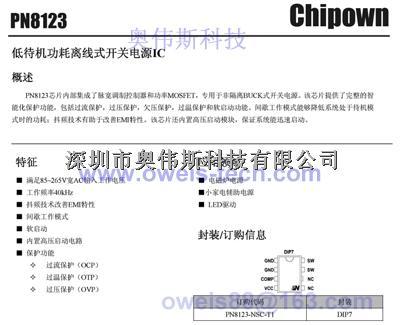 pn8123nsc-t1 芯朋微电源芯片代理