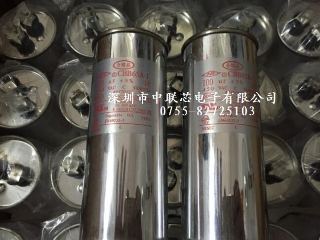 100UF450VAC 100UF450V 空调压缩机启动电容器-CBB65A-1尽在买卖IC网