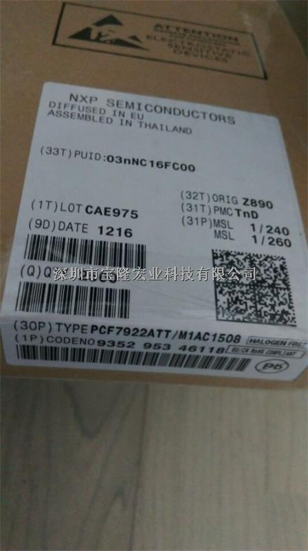 PCF7922ATT宝隆宏业大量原装现货热卖 价格优势-PCF7922ATT尽在买卖IC网