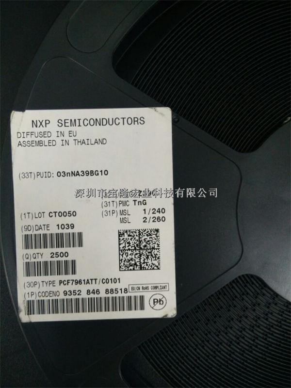PCF7961ATTC0101宝隆宏业大量原装现货热卖 价格优势-PCF7961ATTC0101尽在买卖IC网