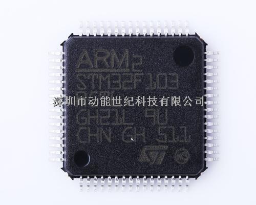 stm32f103rct6 st 动能世纪 长期供应