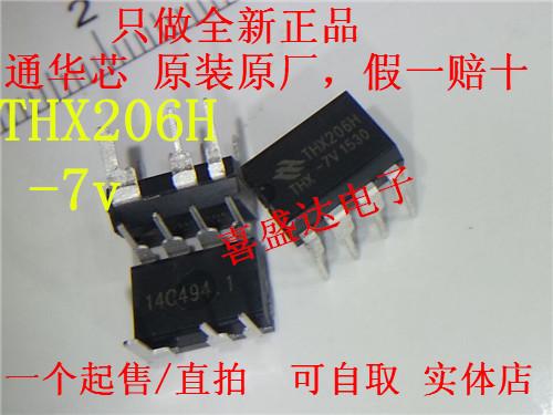 南京通华芯 销售商 THX206H-7V THX206H DIP-7 原装正品 原装原厂 现货-THX206H-7V尽在买卖IC网