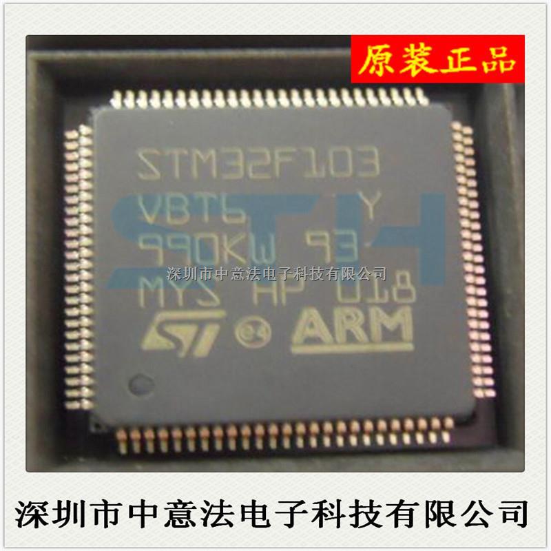 【原装正品】代理ST全系列嵌入式微控制器STM32F103VBT6假一罚十-STM32F103VBT6尽在买卖IC网