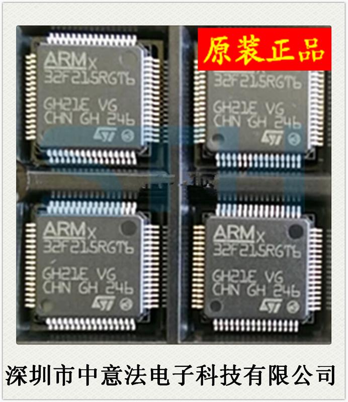 【原装正品】代理ST全系列嵌入式微控制器STM32F215RGT6假一罚十-STM32F215RGT6尽在买卖IC网