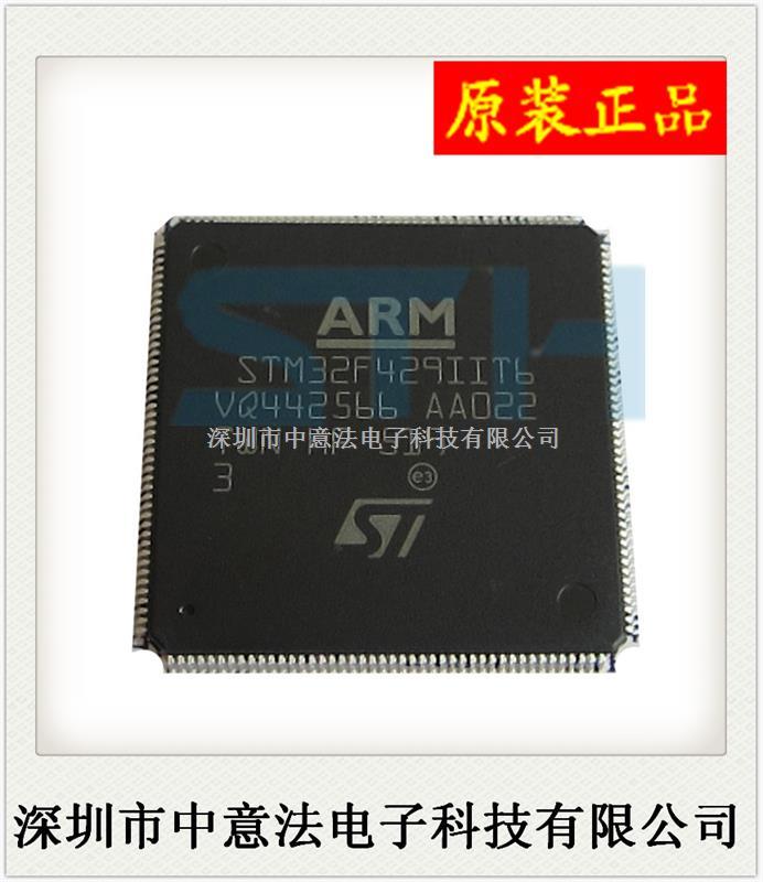 【原装正品】STM32F429IIT6  176-LQFP  价格优势,欢迎咨询!-STM32F429IIT6尽在买卖IC网