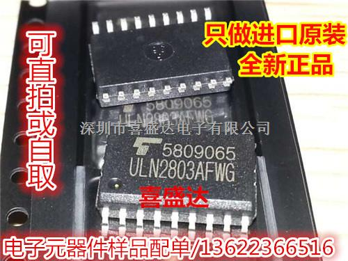 双极晶体管阵列达林顿NPN 50V 500mA TI/德州 ULN2803ADWR 资料 规格书 PDF 找喜盛达电子-ULN2803ADWR尽在买卖IC网