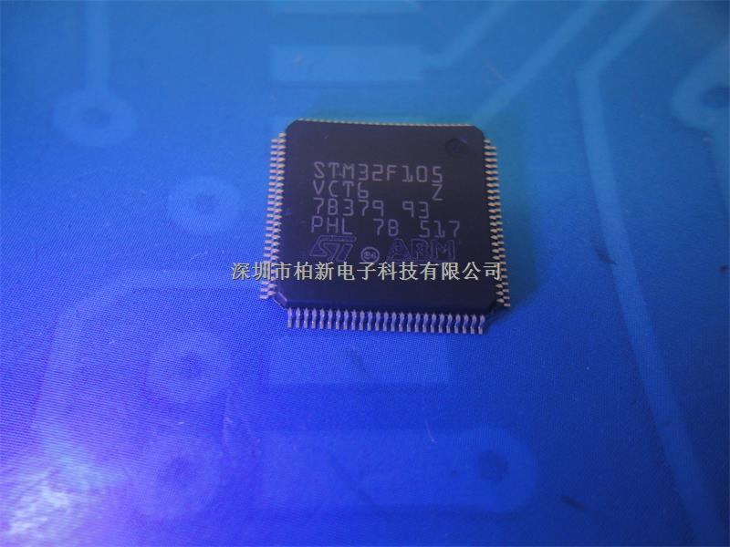 微控制器  STM32F105VCT6-STM32F105VCT6尽在买卖IC网