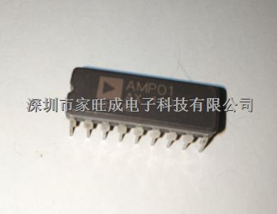 家旺成 AMP01AX 品牌:AD 封装:DIP18 大量现货,欢迎咨询-AMP01AX尽在买卖IC网
