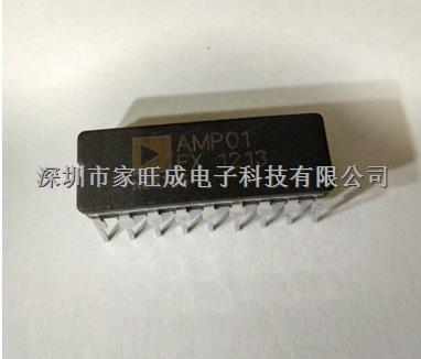 家旺成 AMP01FX 品牌:AD 封装:DIP18 大量现货,欢迎咨询-AMP01FX尽在买卖IC网