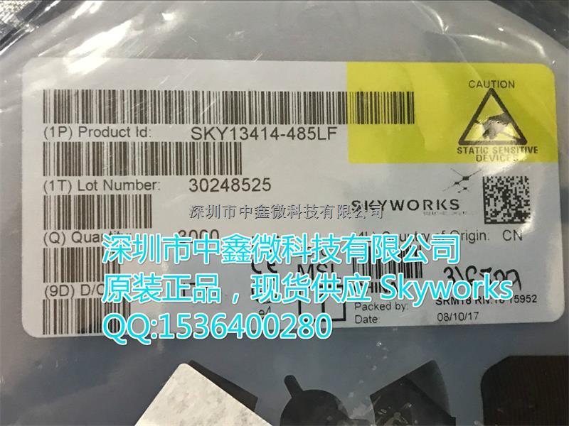 SKY13455-11中鑫微现货代理Skyworks 手机物料 只做原装正品-SKY13455-11尽在买卖IC网