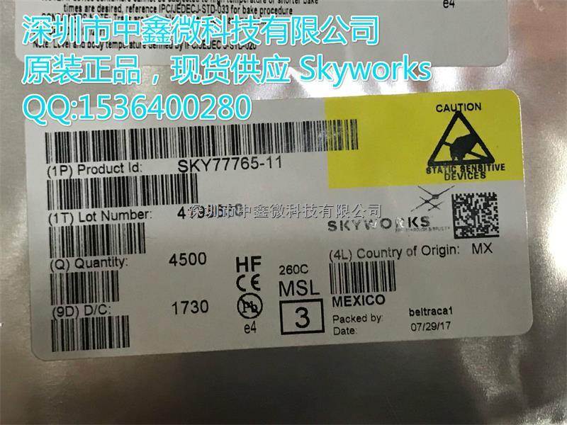 SKY77765-11中鑫微现货代理Skyworks 手机物料 只做原装正品-SKY77765-11尽在买卖IC网