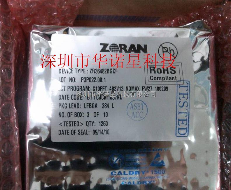 深圳市华诺星科技有限公司,专业销售电子元器件一站式配单-DM9161EP尽在买卖IC网