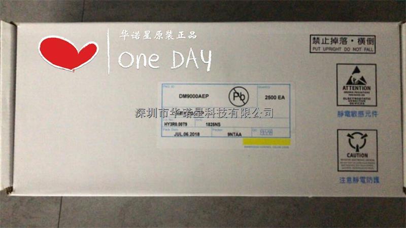DM9000aep/ep/cep/ciep系列芯片,华诺星绝对原装正品公司现货-DM9000AEP尽在买卖IC网