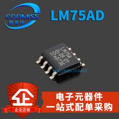 全新原装 LM75 LM75A LM75AD 贴片SOP8 温度传感器芯片-LM75尽在买卖IC网