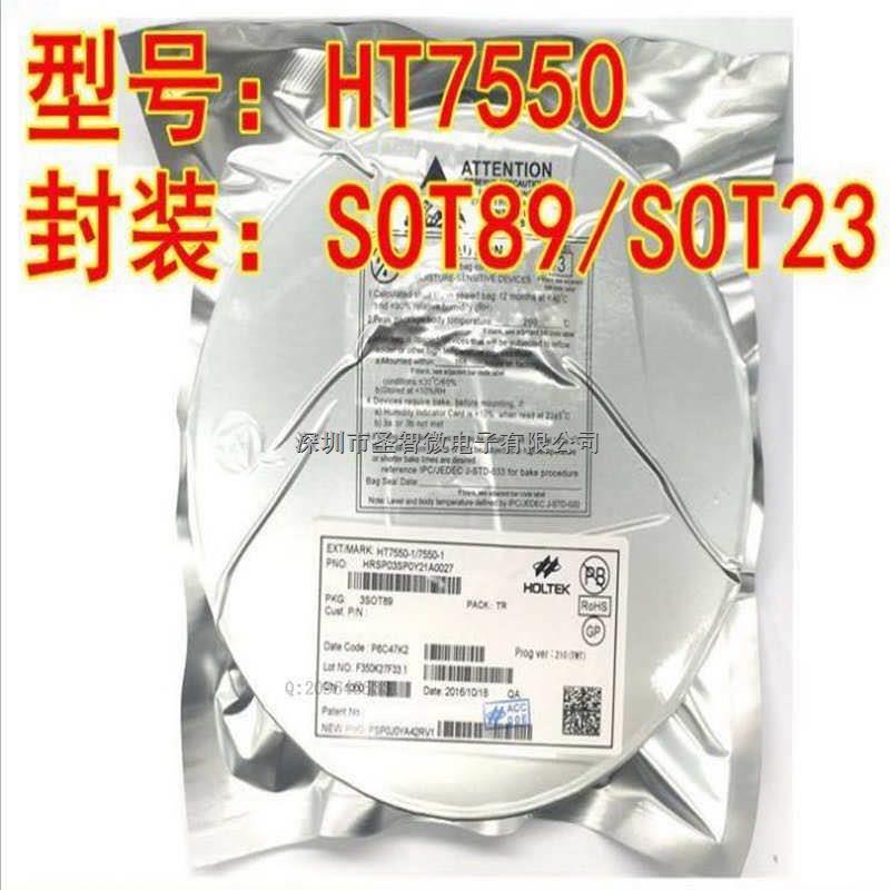 合泰 HT7550 100mA 高耐压 输出3.3V SOT89 SOT23 优势原装现货-HT7550尽在买卖IC网