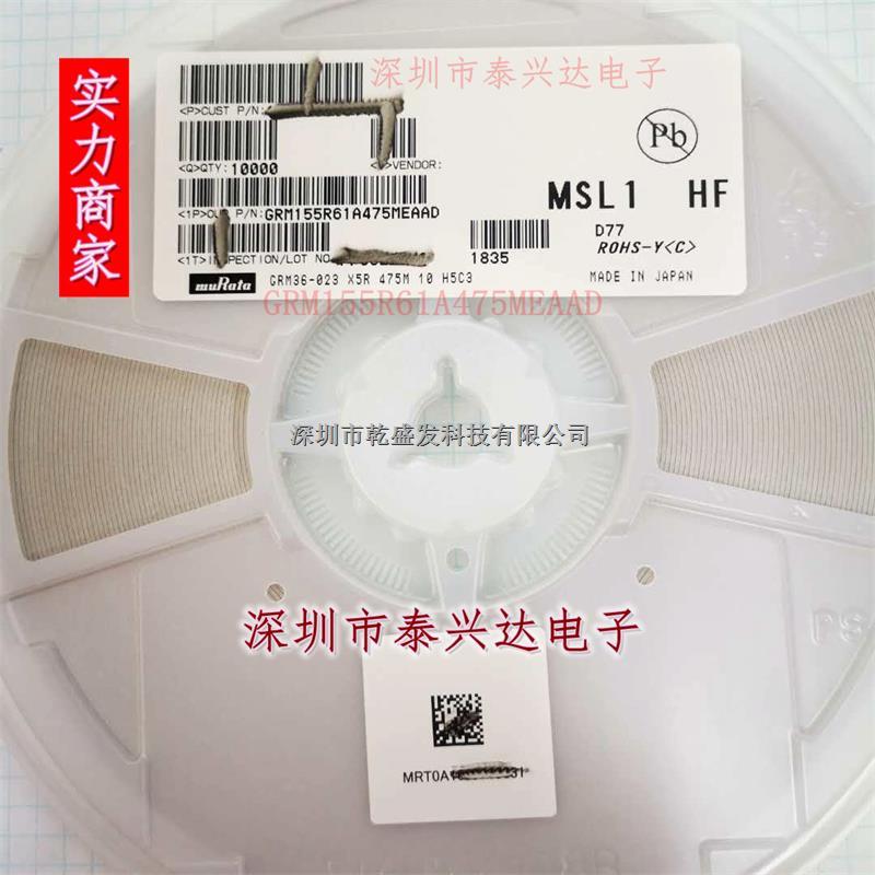 0402贴片电容 GRM155R61A475MEAAD 原装村田 4.7UF 10V X5R ±20%-GRM155R61A475MEAAD尽在买卖IC网