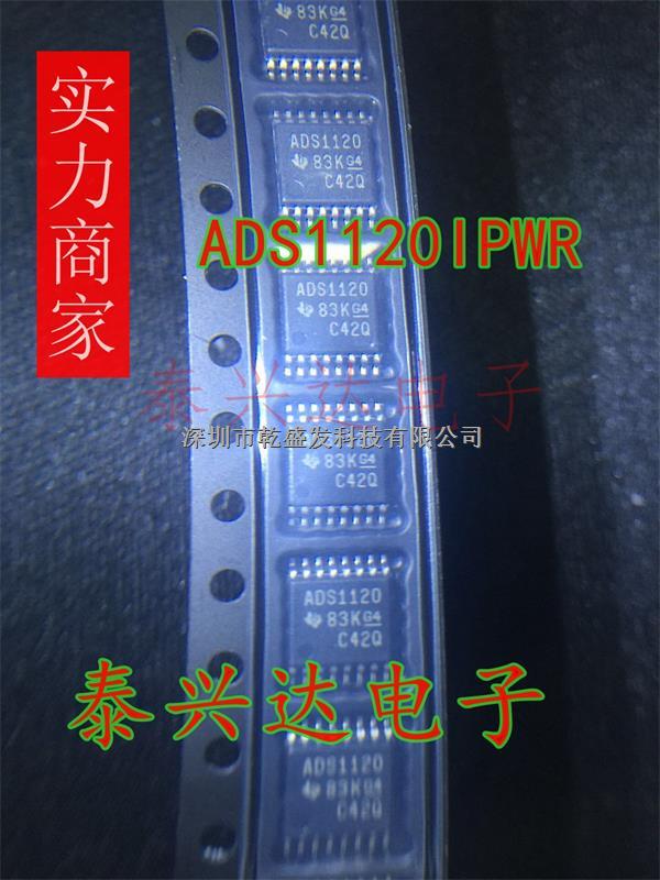 ADS1120IPWR ADS1120 16位模拟数字转换器ADC芯片 ADS1120IPWT TI-ADS1120IPWR尽在买卖IC网