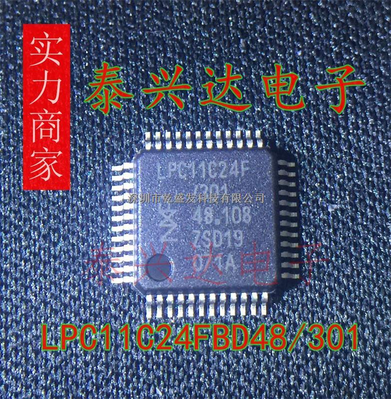 LPC11C24FBD48/301 LPC11C24F/301 全新进口原装 微控制器芯片NXP-LPC11C24FBD48/301尽在买卖IC网