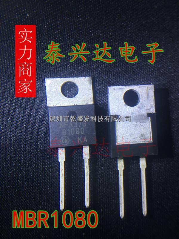 肖特基二极管 MBR1080 10A/80V TO-220铁头 2脚-MBR1080尽在买卖IC网