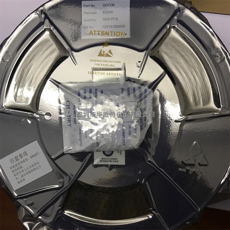 代理欧创芯OC5136 ESOP-8 只做原装正品现货 QQ532055256-OC5136尽在买卖IC网