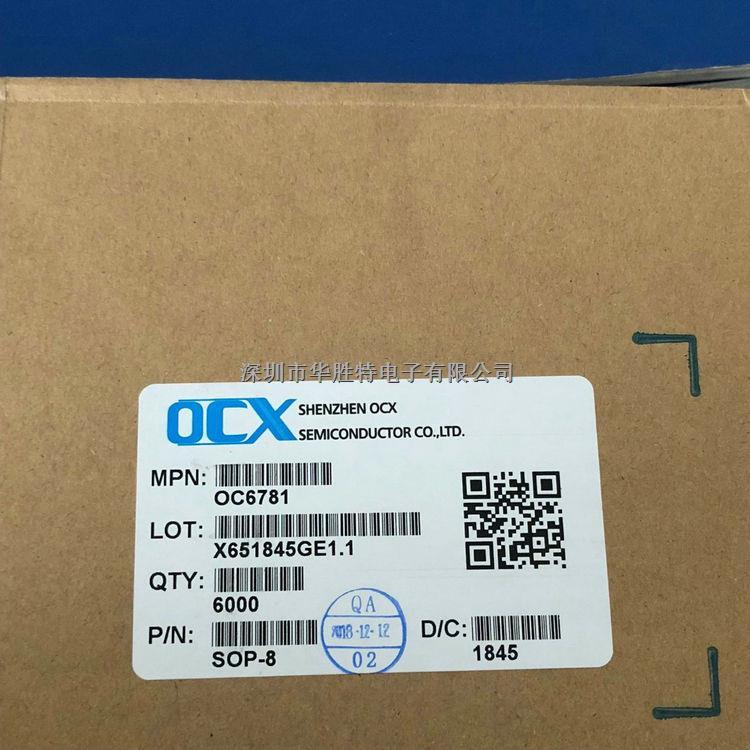 代理欧创芯OC6781 SOP-8 只做原装正品现货 QQ:532055256-OC6781尽在买卖IC网