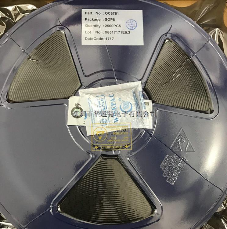 代理欧创芯OC5022B ESOP-8 只做原装正品现货 QQ:532055256-OC5022B尽在买卖IC网