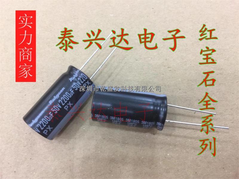 红宝石 直插铝电解电容 16V 47UF 5X11 RUBYCON 16YXA47M YXA-尽在买卖IC网