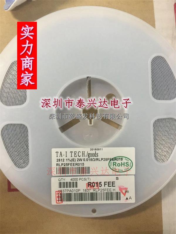 贴片合金电阻采样电阻 2512毫欧电阻1W 2W 3W 大功率1%精密0.02R-2512尽在买卖IC网