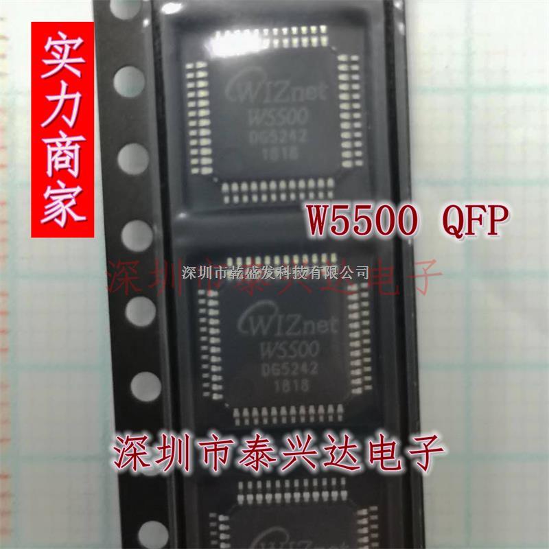W5500 芯片 W5500 QFP48 全新WIZNET 以太网硬件芯片/控制芯片-W5500尽在买卖IC网