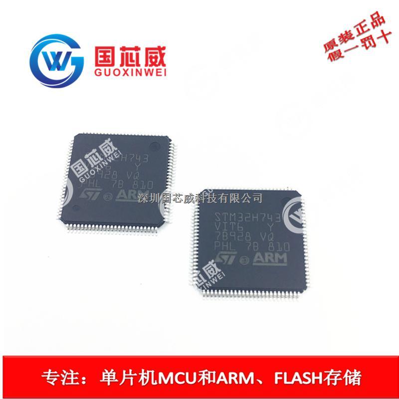 代理直供 STM32H743VIT6 LQFP-100 微控制器全系供应-LQFP-100尽在买卖IC网