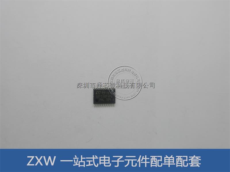 STM32F030F4P6 微控制器32位 TSSOP-20 单片机IC芯片-STM32F030F4P6尽在买卖IC网