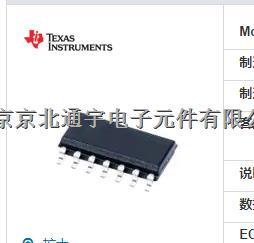 LM348DR原装正品现货库存-LM348DR尽在买卖IC网