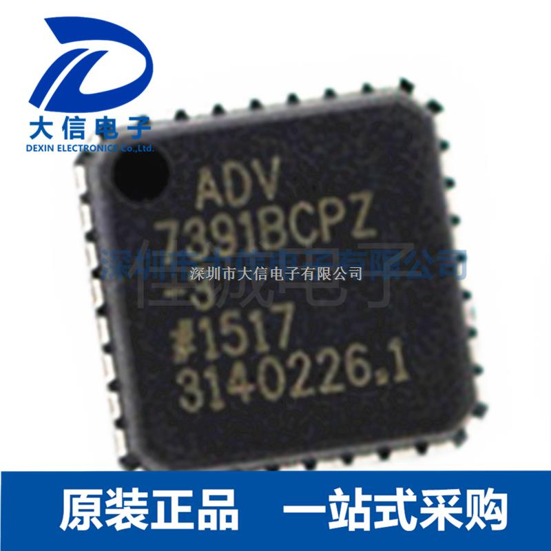 ADV7391BCPZ ADI LFCSP-32 视频音频接口芯片-ADV7391BCPZ尽在买卖IC网