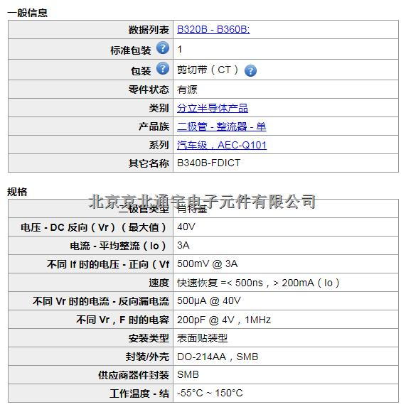 MMBT3906-7-F 北京京北通宇 现货 量大优惠-尽在买卖IC网