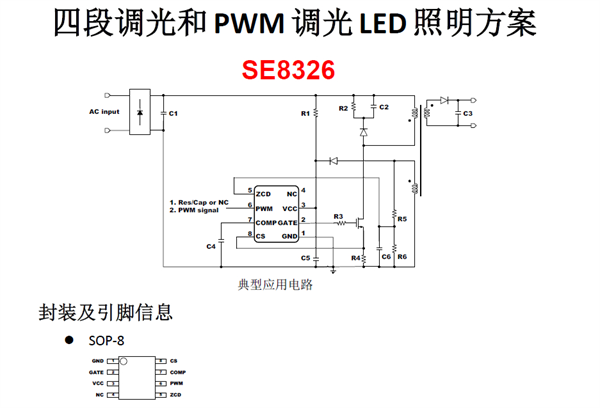 pwm调光接线