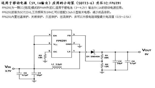 移动电源(5v,1a输出)的升压ic-fp6291