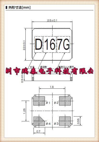 2*2.5mm,四脚陶瓷贴片晶振),dsx321sl晶振(3.2*2.